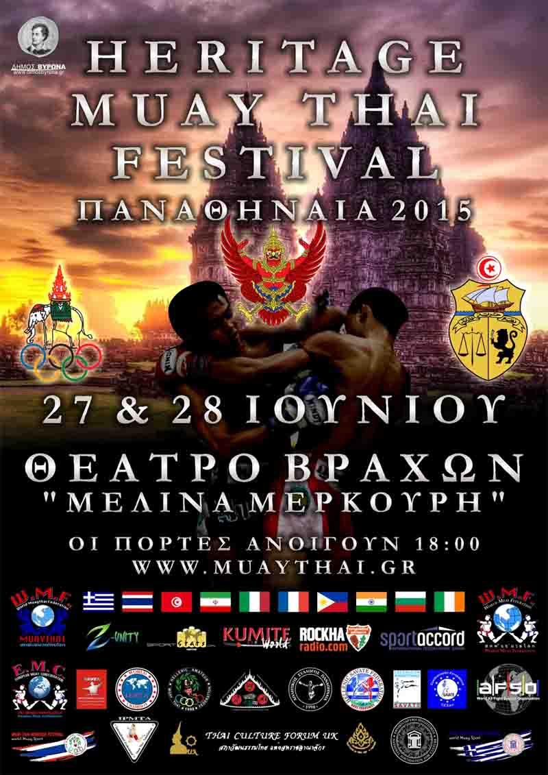 4. Muay Thai Heritage Festival Panathinea 2015